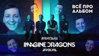 (ОБЗОР АЛЬБОМА) Imagine Dragons - Evolve ЭВОЛЮЦИЯ или ДЕГРАДАЦИЯ?