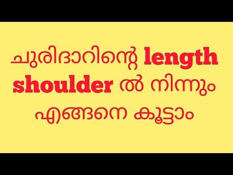 how-to-increase-churidar-top-length-from-shoulder||shoulderൽ-നിന്നും-ചുരിദാറിന്റെ-ഇറക്കം-കൂട്ടാം