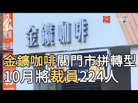 金鑛咖啡關門市拼轉型 10月將裁員224人|寰宇新聞20190823