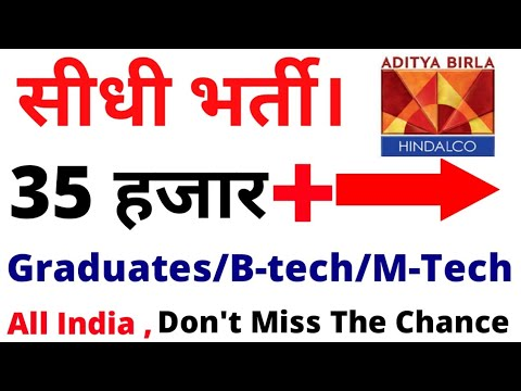 B-tech/Graduates की आई Hindalco Industries Ltd में भर्ती। Hindalco Industries Limited Recruitment