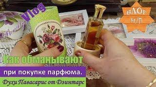 Beauty влог: Как обманывают при покупке парфюма. Винтажные духи Павасарис от Дзинтарс.
