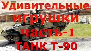 Зарядка акумулятора для танка Т90 - Нові іграшки відео на YouTube
