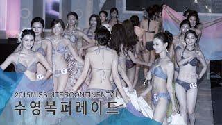 수영복 퍼레이드 - 2015 미스인터콘티넨탈 한국대회
