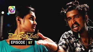 Kotipathiyo Episode 97 කෝටිපතියෝ  | සතියේ දිනවල රාත්රී  9.00 ට . . . Thumbnail