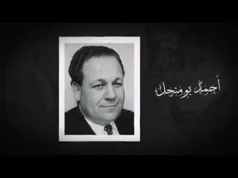 Histoire d'Algérie :Ferhat Abbas باب الزمان