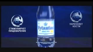Минеральная вода «Vytautas». Литва.