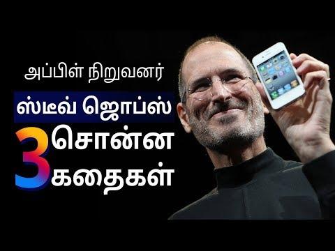 Steve Jobs and his three stories | Tamil Motivation | Hisham.M