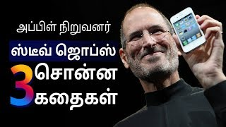 Steve Jobs And His Three Stories  Tamil Motivation