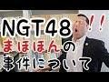 NGT48の山口真帆さんが奇妙な事件に巻き込まれたようなので解説します。
