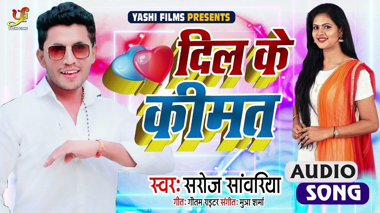 Dil Ke Kimat | Saroj Sawariya का New Bhojpuri Love Song 2021| दिल के कीमत