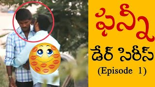 Dare Series Episode 1 (Funny)   The Pranksters   Pranks in Telugu, Andhra Pradesh 2018 !