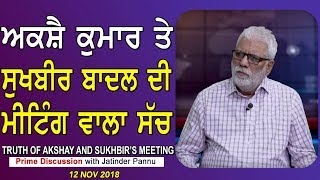 Prime Discussion With Jatinder Pannu 722 Truth of Akshay And Sukhbir's Meeting