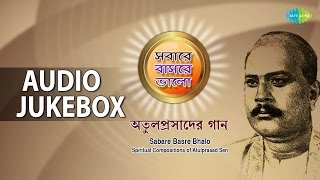 Best of Atulprasad Sen | Popular Bengali Hits | Audio Jukebox