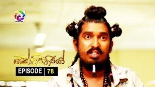 Kotipathiyo Episode 78 කෝටිපතියෝ  | සතියේ දිනවල රාත්රී  9.00 ට . . . Thumbnail
