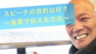 スピーチの目的は何?〜言葉で伝える方法〜 <超3大特典プレゼントキャ...