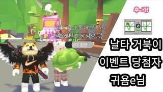 입양하세요 날타 거북이 이벤트 당첨자,상품증정!!!