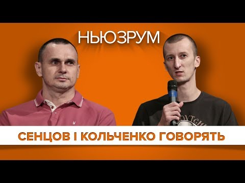 Сенцов і Кольченко: