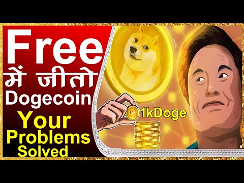 Win free Dogecoin  | Deposit problem solved   | Best Cryptocurrency app in india | Cryptocurrency