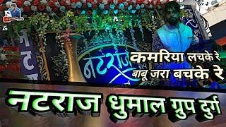 Kamariya Lachke Re - Dhumal Dhun में - Natraj Dhumal Durg - Dj Dhumal Unlimited