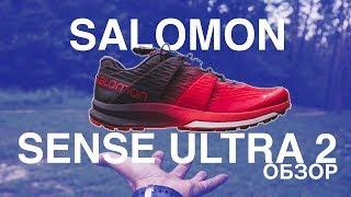 Обзор кроссовок Salomon S/LAB Sense Ultra 2