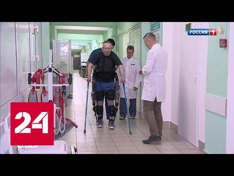 Ученые из Нижнего Новгорода начали клинические испытания новейшего экзоскелета - Россия 24