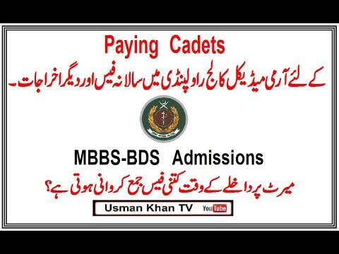 Fee At Army Medical College Rawalpindi , Paying Cadets (MBBS BDS Admissions)