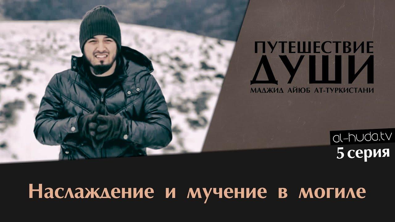 Путешествие души | Маджид Айюб ат-Туркистани, Наслаждение и мучение в могиле, серия 5