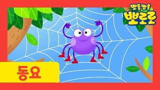 Itsy bitsy spider | Pororo Nursery Rhymes | Kids Songs | Pororo the Little Penguin