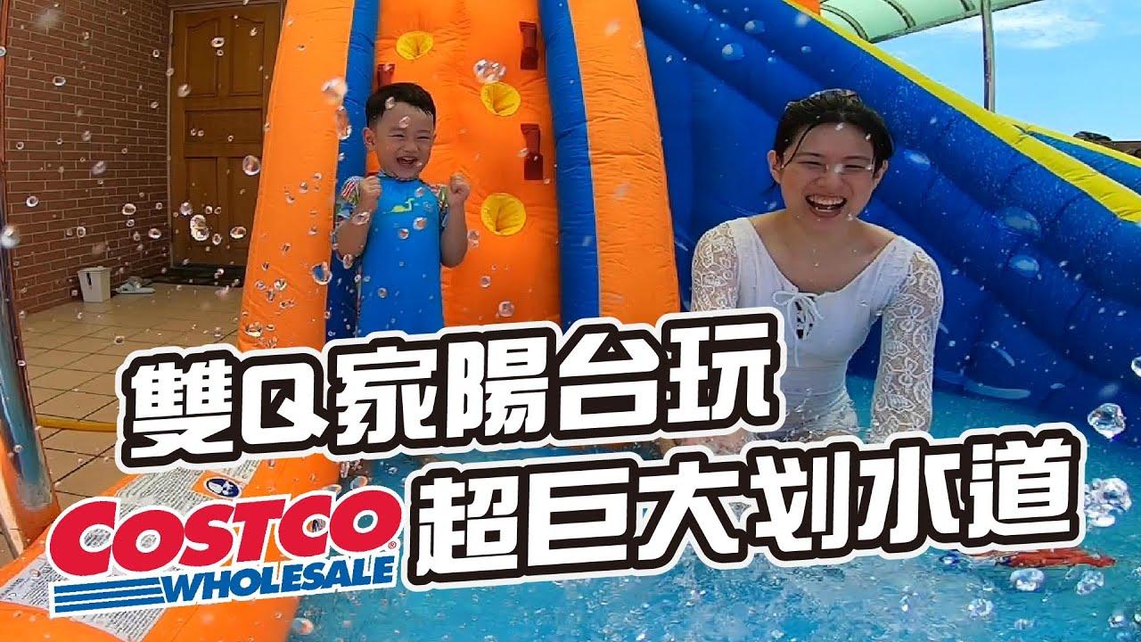 雙Q家玩Costco超巨大划水道|彼得爸與蘇珊媽