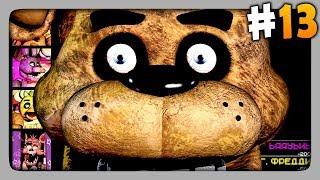 """ИГРАЮ ЗА АНИМАТРОНИКОВ В РЕЖИМЕ """"СЛОЖНО"""" ✅ Creepy Nights at Freddy's Прохождение #13"""