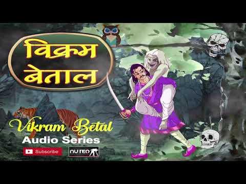 विक्रम-बैताल की कहानियाँ / Vikram-Betal- Audio Series (EP-01)