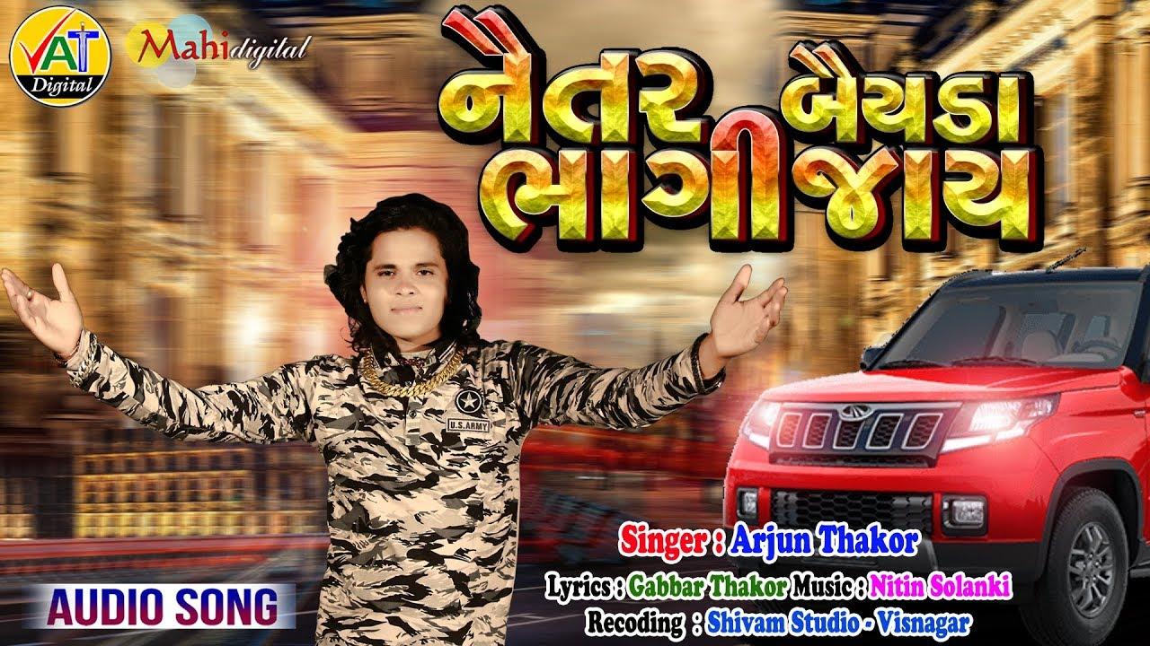 Naitar Bayda Bhagijay   Arjun Thakor   New Gujarati Love Song   Gabbar  Thakor New Song 2019