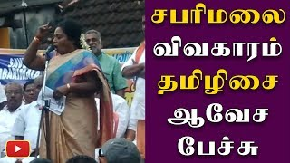 சபரிமலை விவகாரம் - தமிழிசை அதிரடி பேச்சு - #Tamilisai   #Sabarimalai   #SuperemeCourt