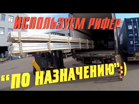 Грузим железо в рефрижератор, кругом подписчики, никуда не скрыться))