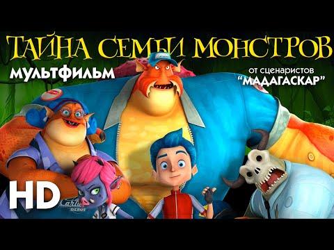 Мультфильм фэнтези комедия приключения семейный