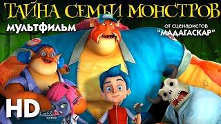 Тайна семьи монстров Monster Island Мультфильм HD