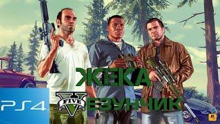 Grand Theft Auto V // В ГОСТЯХ У ЖЕКИ ВЕЗУНЧИКА PS4