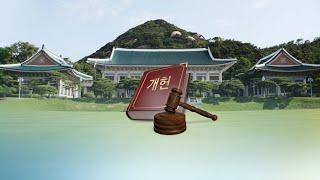 청와대, 개헌안 발표 완료…국회 평행대치 여전 / 연합뉴스TV (YonhapnewsTV)