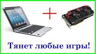 Ноутбук+відеокарта від ПК = гри на високих налаштуваннях. (eGPU Test GTX 560)
