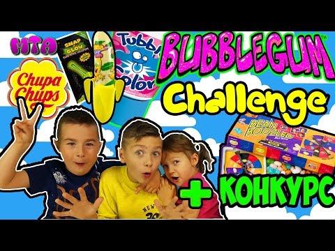 ✔  ЖВАЧКА ЧЕЛЛЕНДЖ + Конкурс на Bean Boozled игра рулетка ✔ BUBBLE GUM CHALLENGE