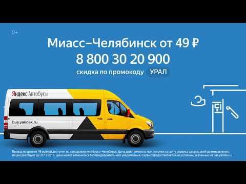 Миасс-Челябинск за 49 рублей - Яндекс.Автобусы