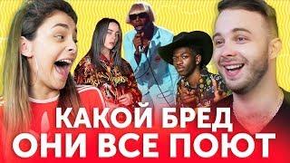 Английские песни ГОЛОСАМИ любимых персонажей: Bad guy, Old Town Road ft. ND Produсtion
