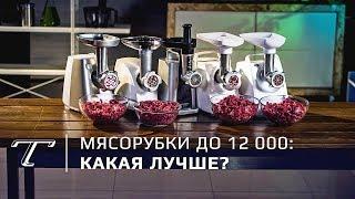 Тест недорогих мясорубок (2019)