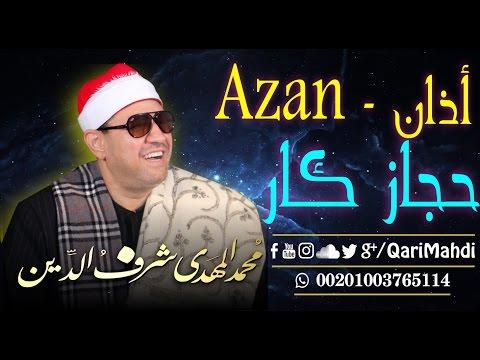 أذان حجاز كار - محمد المهدى شرف الدين / Azan Hijaz Kar - QariMahdi