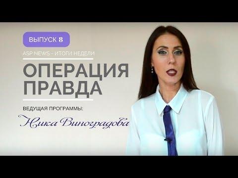 "ASP NEWS | ВЫПУСК 8 | Операция ""Правда"""