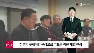 [이슈체크] '북한 개별관광' 가능해 질까?...'우려점' 잘 살펴야