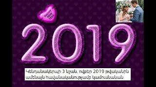 Կենդանակերպի 3 նշան, ովքեր 2019 թվականին ամենայն հավանականությամբ կամուսնանան