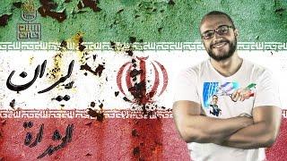 تسريب - إيران الثورة .. الشرارة !!