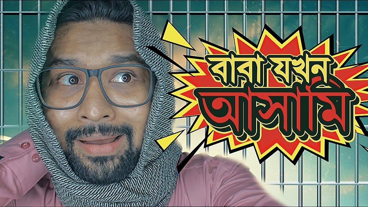 Bangla New Funny Video |  Baba jokhon Ashami | New Video 2017 | Raseltopuvlogs
