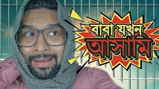 New Bangla Funny Video| Baba jokhon Ashami| Bangla Comedy Video | bangla hasir video | Raseltopu